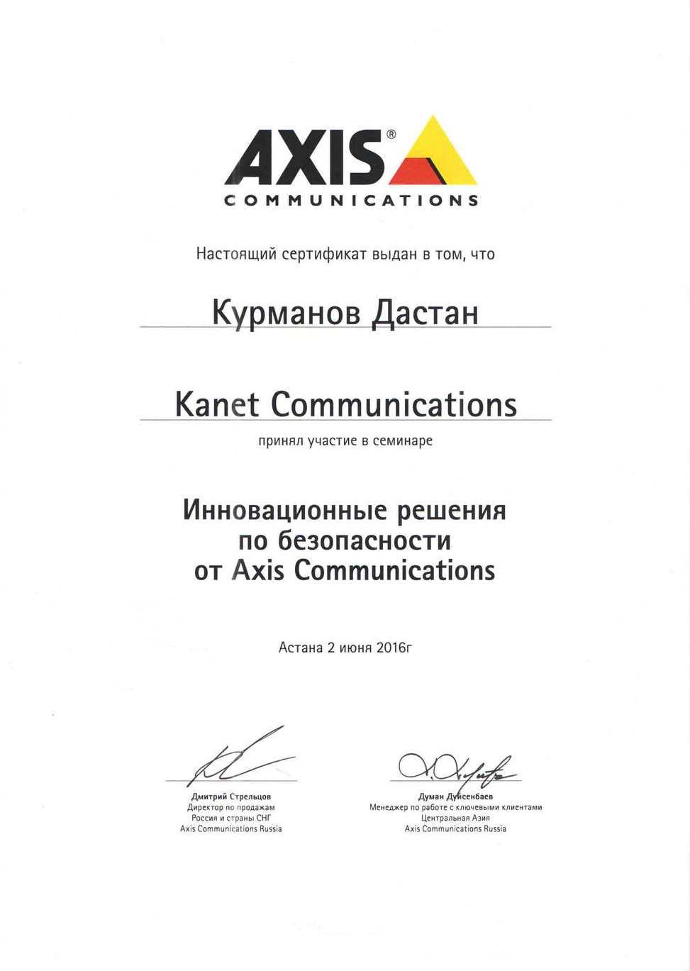 Сертификат компании Axis Communication